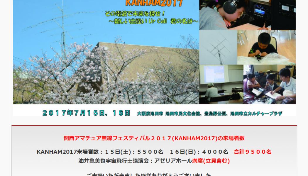 7月開催の第22回関西アマチュア無線フェスティバルに油井宇宙飛行士登場。