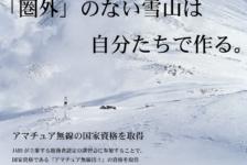 JARDが東京雪まつりに出展!バックカントリーでの無線利用を推進。