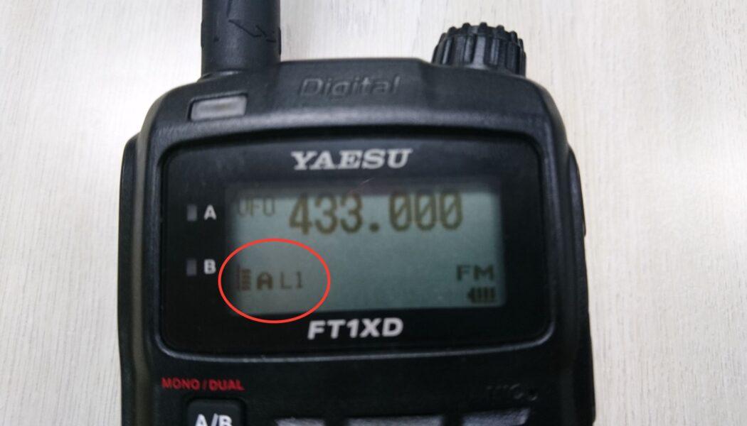 FT1XDの送信出力の切り替え方法
