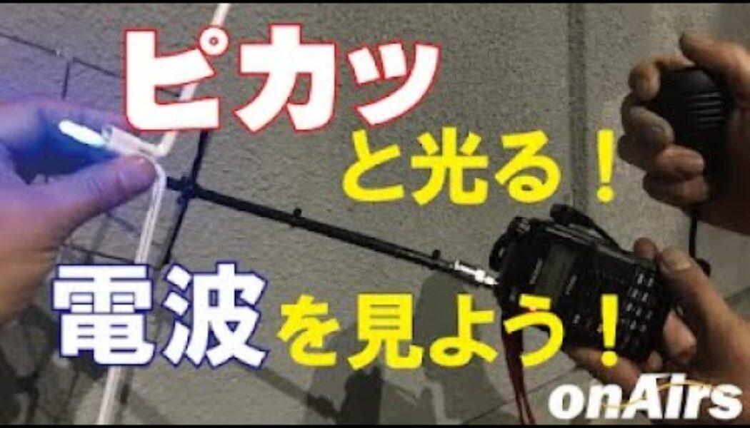 アンテナから電波がどのように出ているかを検知するアンテナを作ろう!
