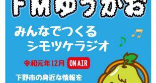 FM-YUGAO onAirs