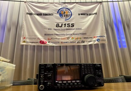 ARISS交信を記念して臨時局「8J1SS」が運用開始