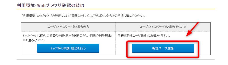 電子申請新規登録ボタン