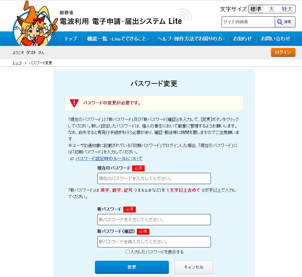 電子申請 パスワード変更