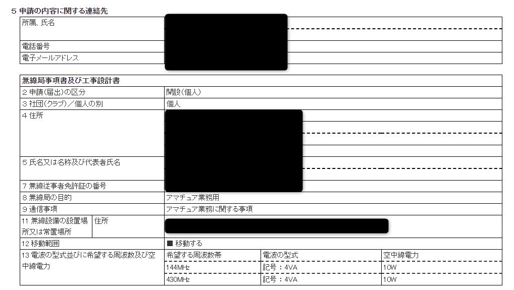 申請内容確認2