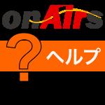 onAirs(オンエアーズ)ウェブサイトヘルプ グループのロゴ