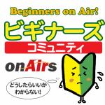ビギナーズコミュニティ! グループのロゴ